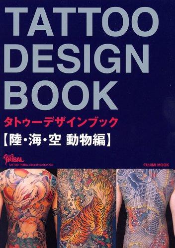 TATTOO DESIGN BOOK ~陸海空 動物編~ (富士美ムック TATOO TRIBAL Number# 3)