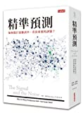 The Signal and the Noise: Why So Many Predictions Fail-but Some Dont (Chinese Edition)