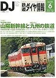 鉄道ダイヤ情報 2015年 06 月号 [雑誌]