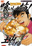 喰いしん坊! 19巻 (19) (ニチブンコミックス)