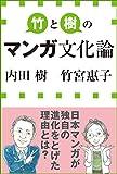 竹と樹のマンガ文化論(小学館新書)
