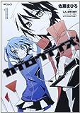 カゲロウデイズ 1 (MFコミックス ジーンシリーズ)
