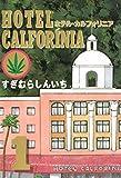 HOTEL CALFORINIA / すぎむら しんいち のシリーズ情報を見る