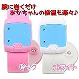 Origin 赤ちゃん ベビー 体温計 管理 分析 熱の時 アラーム Bluetooth 検温 スマホ アプリ 対応 腕時計 型 スマホで確認 赤ちゃんを守る (ホワイト) BWTMP01-WH