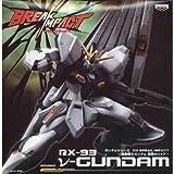 ガンダムシリーズ DX BREAK IMPACT ~機動戦士ガンダム 逆襲のシャア~ νガンダム