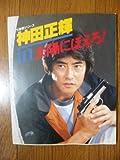 神田正輝in太陽にほえろ! (1983年) (七曲署シリーズ)