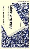 「生きづらさ」の時代—香山リカ×上野千鶴子+専大生 (SI Libretto)