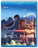 劇場アニメーション「雲のむこう、約束の場所」 Blu-ray Disc