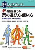 レジデントノート増刊 Vol.17 No.2 新・日常診療での薬の選び方・使い方 〜日頃の疑問をズバッと解決!