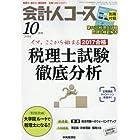 会計人コース 2016年 10 月号 [雑誌]