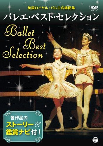 ベスト・オブ・クラシックバレエ ~英国ロイヤル・バレエ団名場面集~Vol.2 [DVD]