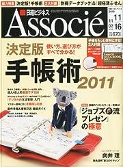 日経ビジネス Associe (アソシエ) 2010年 11/16号