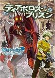 ディアボロス・プリズン—テーブルトークRPGデモンパラサイトサプリメント (Role&Roll RPGシリーズ)