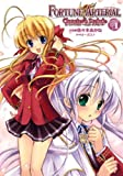 FORTUNE ARTERIAL Character��s Prelude 1 (�ŷ⥳�ߥå���)