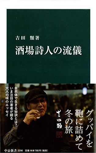『酒場詩人の流儀』こんにちは、吉田類です。