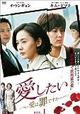愛したい~愛は罪ですか~ DVD-BOX1