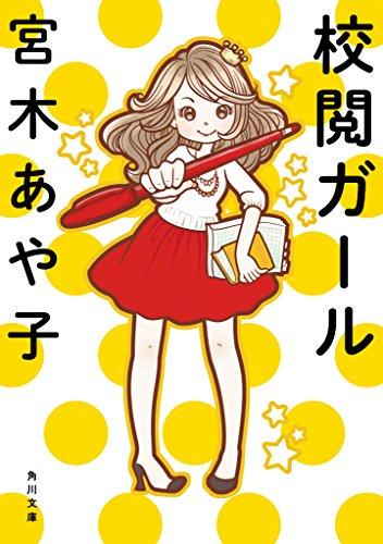 校閲ガール (角川文庫)