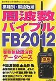 周波数バイブルFB2012