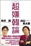 超嫌韓論 (SEIRINDO BOOKS)