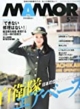 MAMOR (マモル) 2013年 05月号 [雑誌]