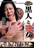 黒人と熟女~黒い鉄棒が吠える!~ [DVD]