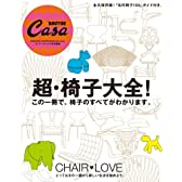 超・椅子大全!―CHAIR・LOVE (マガジンハウスムック CASA BRUTUS)