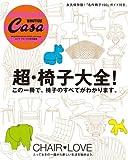 超・椅子大全!—CHAIR・LOVE (マガジンハウスムック CASA BRUTUS) (マガジンハウスムック CASA BRUTUS)