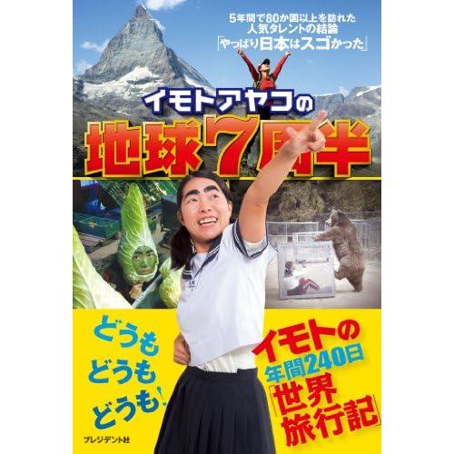イモトアヤコの地球7周半 Kindle版