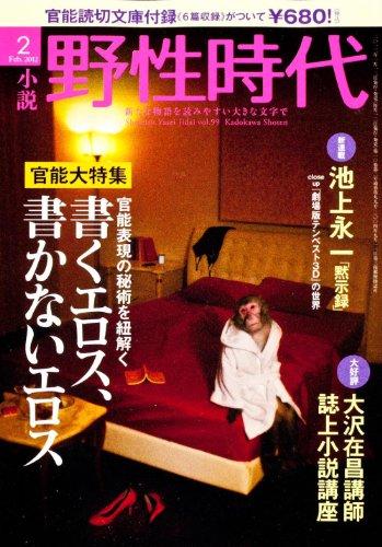 小説 野性時代 第99号  KADOKAWA文芸MOOK  62332‐02 (KADOKAWA文芸MOOK 101)