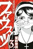弑逆契約者ファウスツ 3 (3) (少年マガジンコミックス)