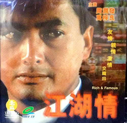 rich-and-famous-1987-by-tai-seng-version-vcdin-cantonese-mandarin-w-chinese-english-subtitles-import