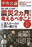 中央公論 2011年 06月号 [雑誌]