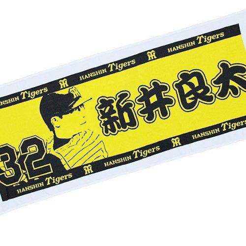 阪神タイガース プレーヤーズネームフェイスタオル (新井 良太)