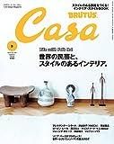 Casa BRUTUS (カーサ・ブルータス) 2015年 3月号 [雑誌] CasaBRUTUS