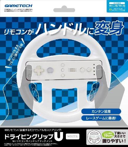 WiiU/Wiiリモコン用ハンドルアタッチメント『ドライビングリップU (ホワイト) 』