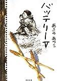 バッテリーV: 5 (角川文庫)