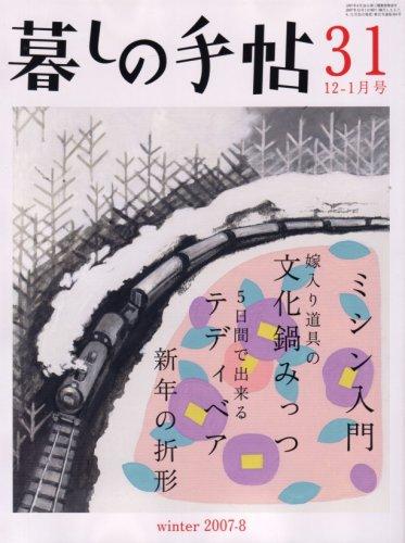 暮しの手帖 2007年 12月号 [雑誌]