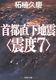 首都直下地震<震度7> (PHP文庫)