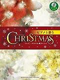 ピアノと歌う クリスマス~ジャズ/ゴスペル風アレンジ~ 【ピアノ伴奏CD付】