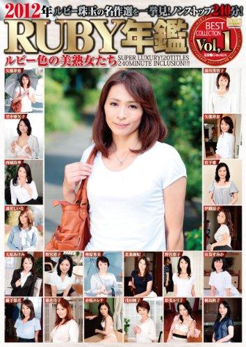 2012年RUBY年鑑 Vol,1 ルビー色の美熟女たち (DBR-61) [DVD]