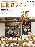 世田谷ライフmagazine No.59[雑誌]