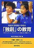 筑波大学附属小学校の「独創」の教育―「自分らしさ」と「その人らしさ」を認め合う授業づくり