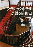 クラシックホテルが語る昭和史