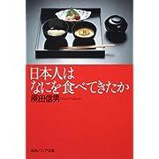 日本人はなにを食べてきたか (角川ソフィア文庫)