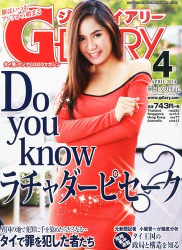 G-DIARY (ジーダイアリー) 2014年 04月号 [雑誌]