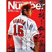 Number(ナンバー)878号 黒田博樹とカープの伝説。 (Sports Graphic Number)(雑誌2015/5/21)