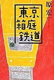 東京箱庭鉄道
