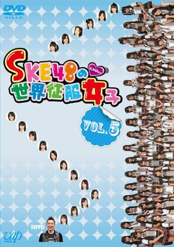 SKE48の世界征服女子 VOL.5 [DVD]