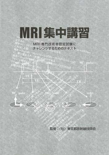 MRI集中講習 (MRI専門技術者認定試験にチャレンジするためのテキスト)