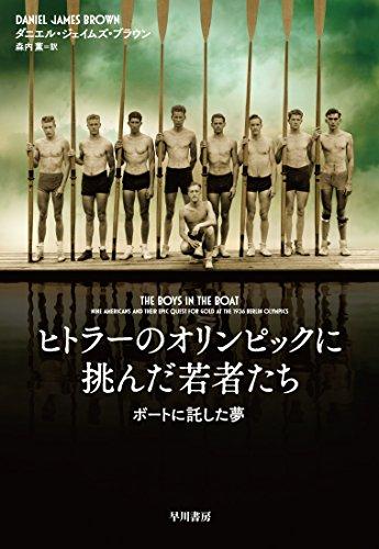 ヒトラーのオリンピックに挑んだ若者たち: ボートに託した夢 (ハヤカワ・ノンフィクション)